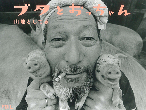 farmer and pigs photography oldskull 1