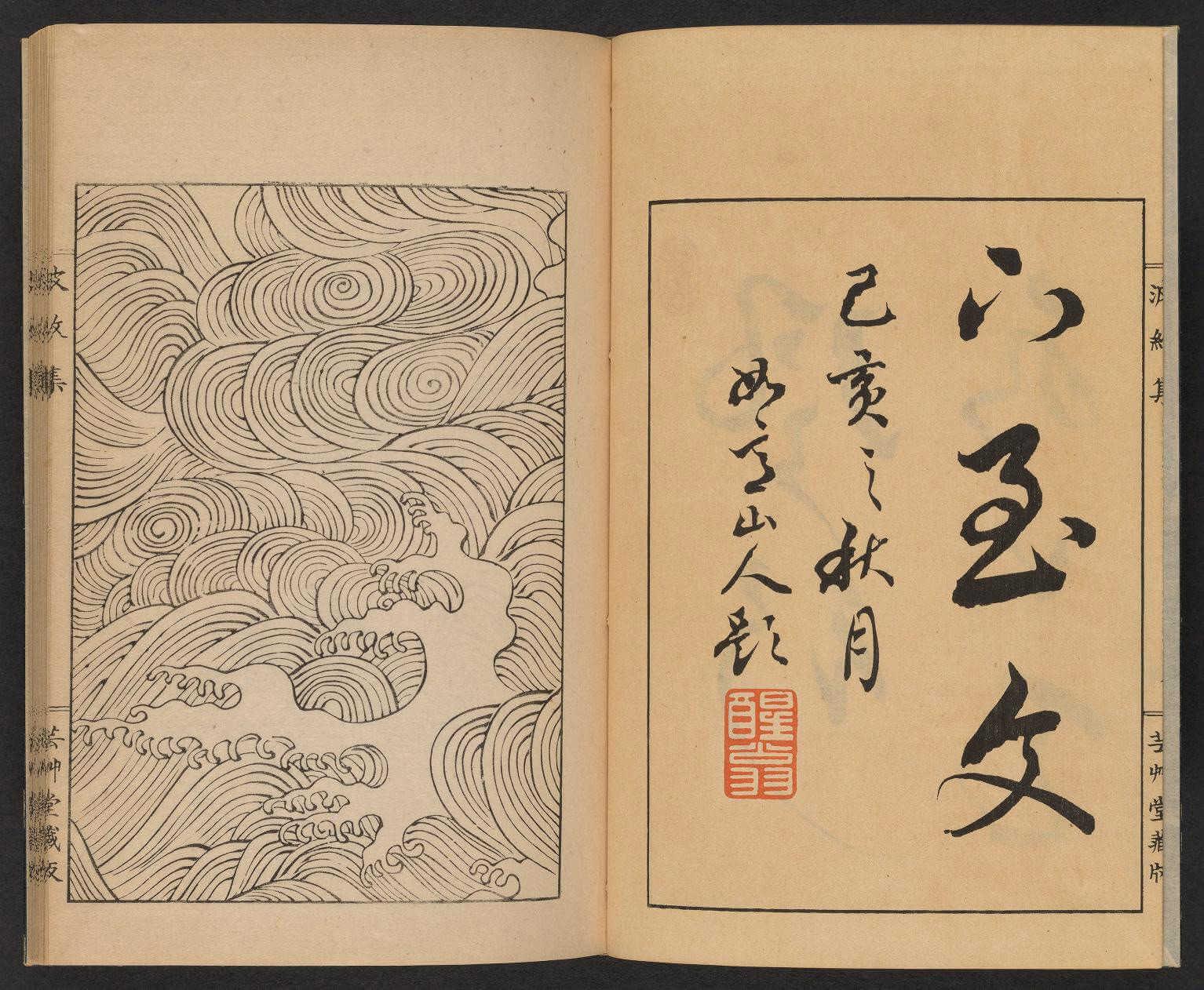 Modelo de Ilustración de olas japonesas