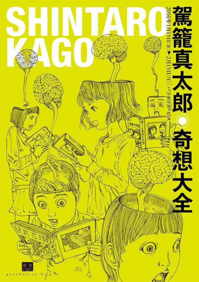 Shintaro kago ilustracion de terror ero guro
