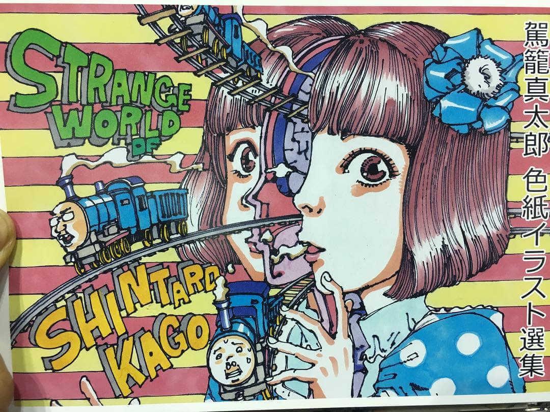 El extraño mundo de shintaro kago