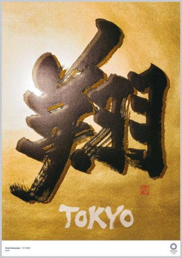 Cartel de las olimpiadas de tokio 2020