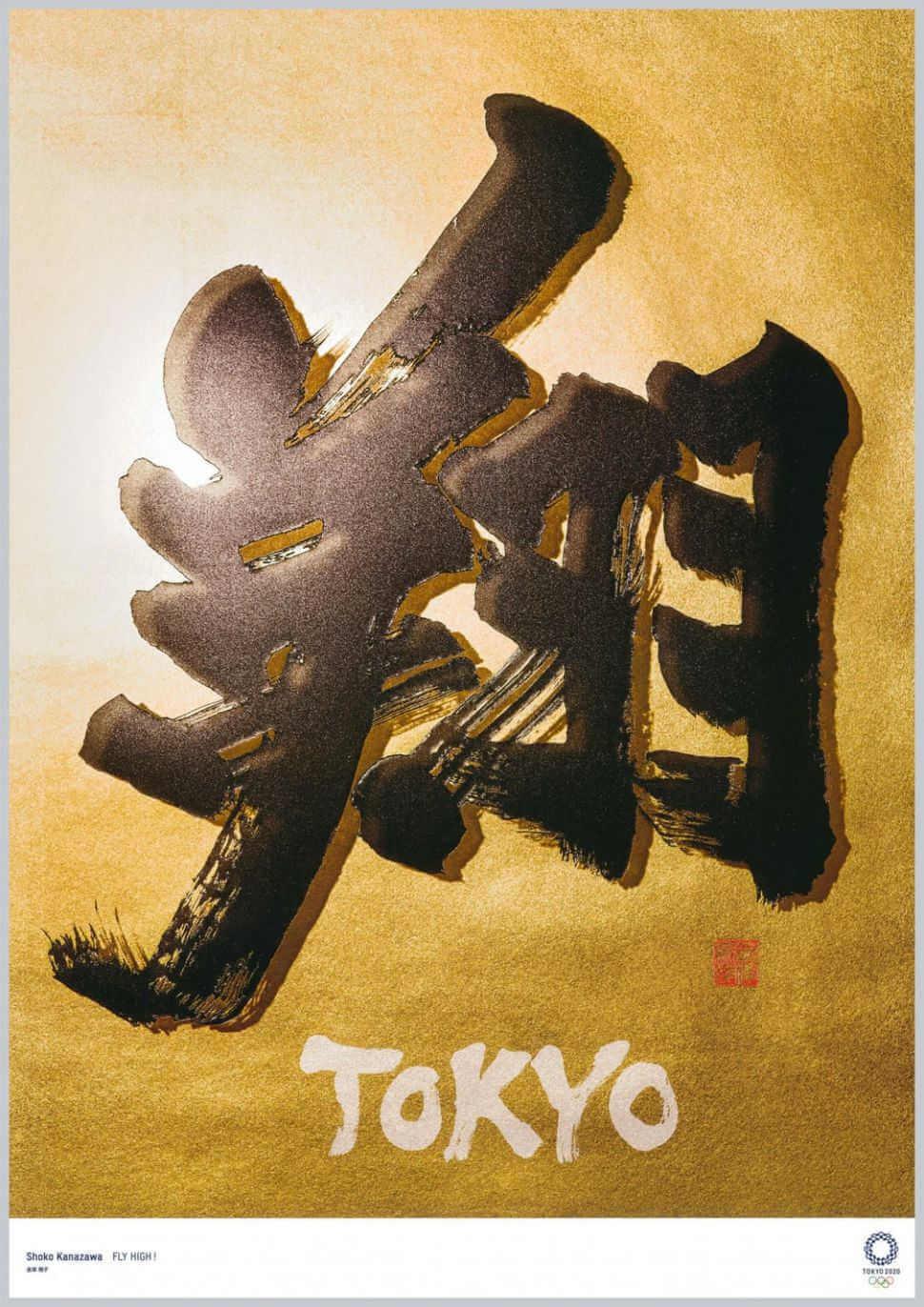 Cartel de las olimpiadas de tokio 2020 con un kanji por el caligrafista Shoko Kanazawa