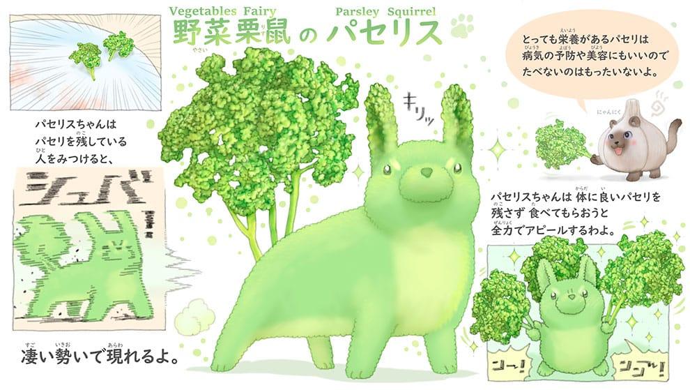 ardilla brocoli ponkichi