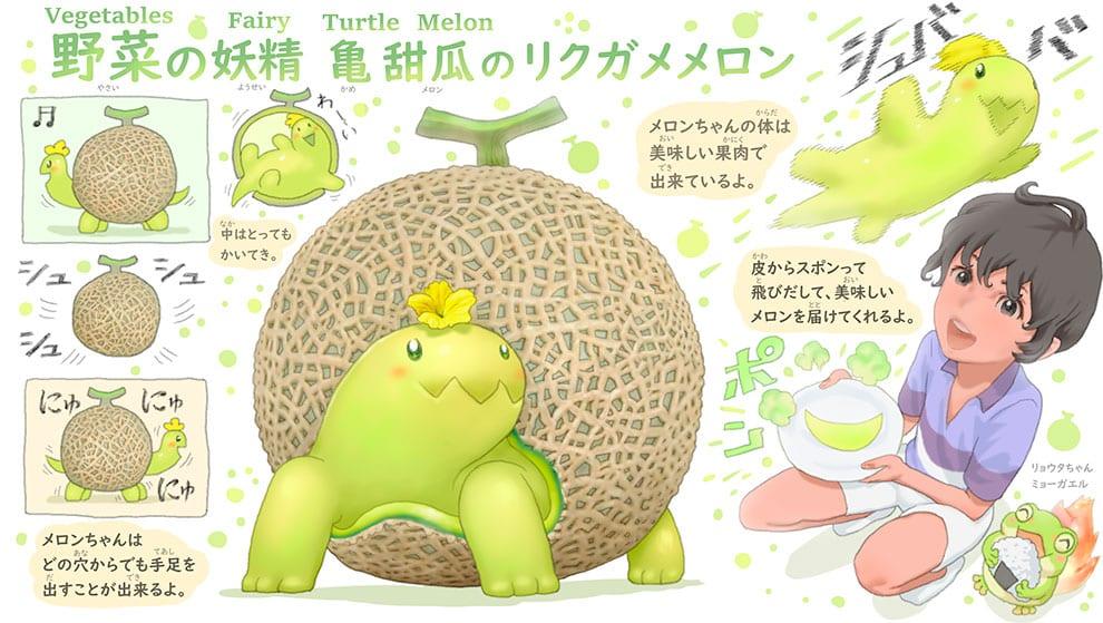 melon tortuga ponkichi