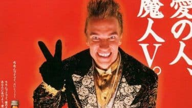 Schwarzenegger anuncios japoneses